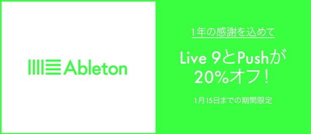 press-graphic_JA_ableton-holiday-offer-save-20%-on-live9-and-push.png