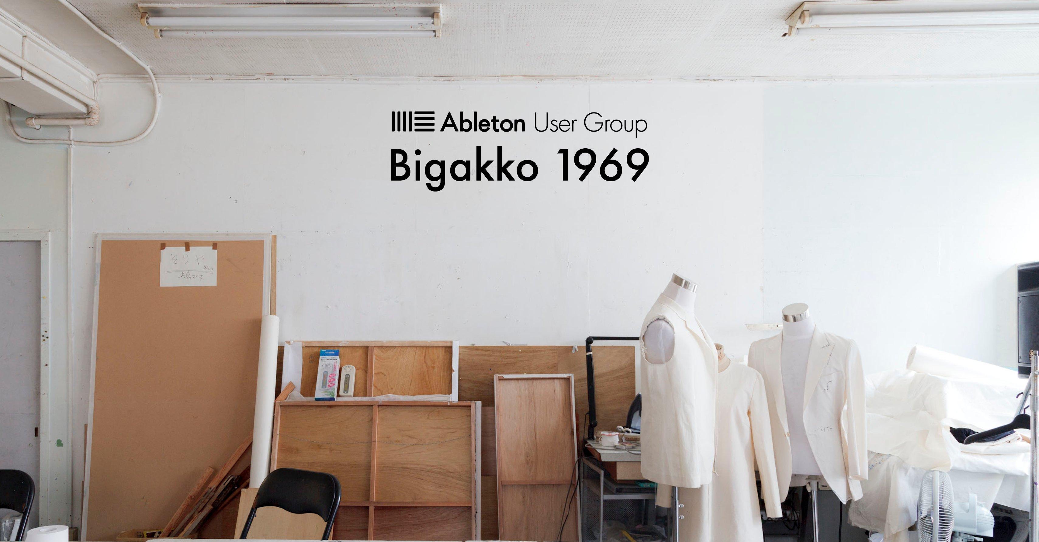 Bigakko 1969 UG FB Banner3.png